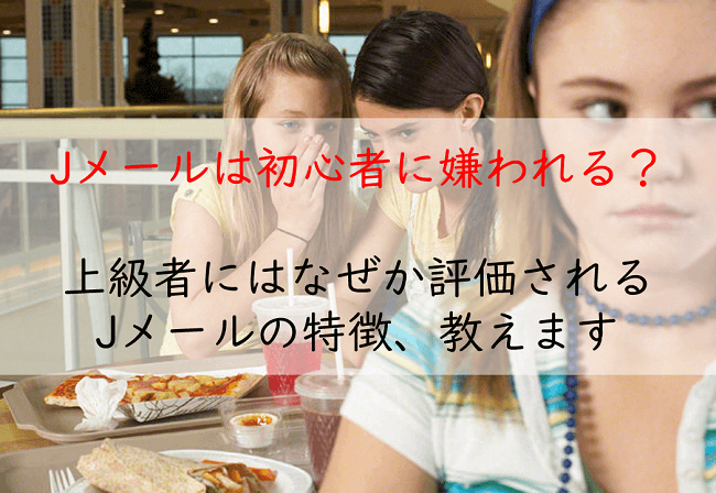 Jメール 初心者